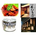 元祖くじら屋の鯨焼肉缶詰(120g) 24缶組