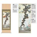 掛軸「月五猿赤富士図」久我直哉筆 尺三