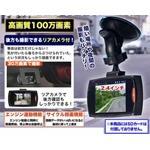 リアカメラ付赤外線HDドライブレコーダー