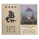 赤富士と九頭馬のお守り 御符