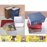 辞書型BOX inpei  3色組