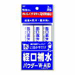 自分で濃度調節できるおいしい脱水対策 経口補水パウダー W-AID(ダブルエイド)3包×60個セット