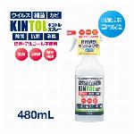 KINTOL®(キントル) PHMB500ppm除菌・抗菌マスクスプレー ラベン..