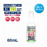 KINTOL®PHMB500ppm除菌・抗菌スプレー 480mL