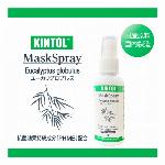 KINTOL®PHMB500ppm 除菌・抗菌マスクスプレー ユーカリグロブルス 60mL(天然アロマ精製油100%)