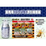 業務用スズメバチ誘引捕獲器