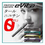 ビタミン電子タバコ EVITA