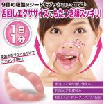 TongueTurn【タンターン】