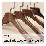 女性用 高級木製ハンガーセット 5本組 アンティークブラウン シャツ用 ジャケッ..