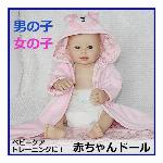 ベビーケアトレーニング 赤ちゃん 新生児 ドール シリカゲル製 W-BB18