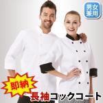 コックコート 厨房服 ホワイト 長袖 男女兼用 コック服