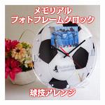 写真が飾れる掛け時計 メモリアルフォトフレームクロック 球技アレンジ