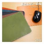 日本製本革 栃木レザー[ジーンズ]シンプルマウスパッド 大人 おしゃれ ビジネス シート L-20404