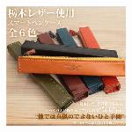日本製本革 栃木レザー[ジーンズ]スマートペンケース  小物入れ コンパクト収納 筆箱 L-20427