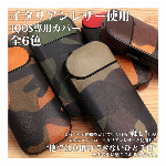 日本製 本革イタリアンレザー[エルヴァケーロ]iQOSケース フルカバー カモフラージュ 迷彩柄 L-20472
