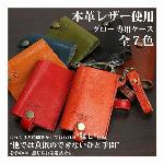 日本製本革 栃木レザー[ジーンズ]glo専用カバー コンパクトでおしゃれなグローケース L-20474