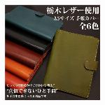 日本製本革 栃木レザー[ジーンズ]手帳カバー LL A5サイズ L-20516