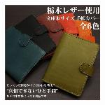 日本製本革 栃木レザー[ジーンズ]手帳カバー M 文庫本サイズ L-20521
