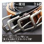 日本製本革 栃木レザー[サマーオイル]シンプルデザイン ビジネスベルト ベルト メンズ L-20551