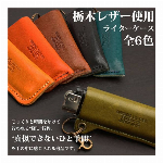 日本製本革 栃木レザー[ジーンズ]100円ライターケース L-30360