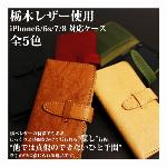 日本製本革 栃木レザー[Wこがし]iPhone6/6s/7/8対応 ベロ差し込み式 手帳型iPhoneケース L-20321