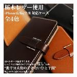 ★最終特価★チェーンストラップ付き・ストーン&クロコ型押しiPhone6ケース[..