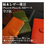高品質 日本製本革 栃木レザー 手帳型iPhoneケース 隠しマグネット iPhone6 iPhone6s iPhone7 L-20330