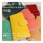 ★新着★【姫路レザー使用】日本製・手帳型・iPhone6/iPhone6s・本革..