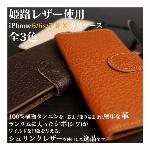 高品質 日本製本革 姫路レザー 手帳型iPhoneケース 隠しマグネット スマホケース iPhone6 iPhone6s L-20362