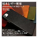 日本製本革 栃木レザー[ジーンズ]iPhone6/6s/7/8対応 全張りiPhoneカバー シンプルデザイン L-20389