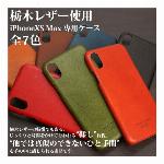 日本製本革 栃木レザー[ジーンズ]iPhoneXS Max対応 全張りiPhoneカバー シンプルデザイン L-20389X