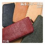 日本製本革 栃木レザー[Wこがし]たっぷり収納 ラウンドファスナー 長財布 ロングウォレット L-20344