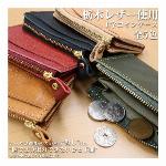 日本製本革 栃木レザー[Wこがし]コインもカードも収納可能 L字ファスナー コインケース L-20346