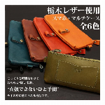 日本製本革 栃木レザー[ジーンズ]マルチケース スマホケース L-20460