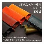日本製本革 栃木レザー[ジーンズ]ペンケース L-20517