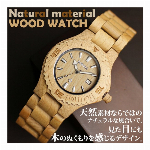 日付カレンダー 天然素材 ウッドウォッチ 木製腕時計 軽量 ユニセックス メンズ腕時計 WDW004-01