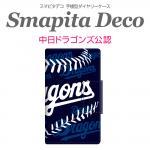 【スマピタ・デコ】中日ドラゴンズ 公認 スマホケース 多機種対応 iPhone7 ケース iPhon