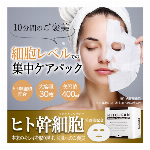 HITO?KAN Premium Face Mask30P(BOX) ヒト幹細胞培養美容液配合フェイスマスク