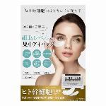 HITO?KAN Premium Eye Mask60P ヒト幹細胞培養美容液配合アイマスク