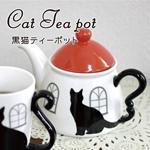黒猫ティーポット