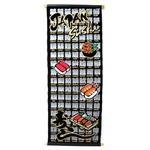 和物 タペストリー 80cm 寿司 (商品コード:303-110)