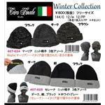 マーリアニット帽子 3色アソート (407-624)