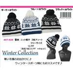 雪柄ニット帽子3色各4枚アソート (407-626)