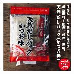 昭和3年創業、鹿児島県の老舗かつお節屋さん・天然だしパック かつお味(8g×16包)