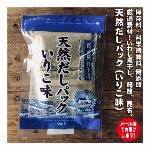 昭和3年創業、鹿児島県の老舗かつお節屋さん・天然だしパック いりこ味(8g×16包)