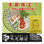 九州福岡・大正7年創業の老舗・鳥志商店・鳥志の菜食RAMEN(しょうゆ味)