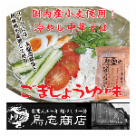 九州福岡・大正7年創業の老舗・鳥志商店・冷やし中華 レモン