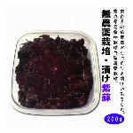 奈良の梅農家が秘伝の梅酢で漬けた・無添加 つぶし梅干(種無し)250g