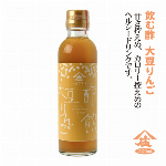 飲む酢 酢飲 くろ酢りんご(200ml)