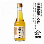 300年の歴史を持つ福岡県の酢屋「庄分酢」・有機玄米くろ酢 (300ml)